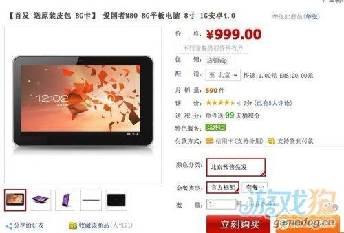 预售提货排到4月 国产第一平板M80卖断货