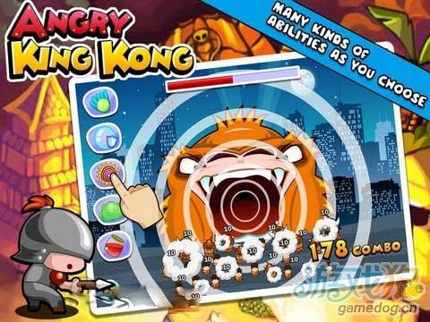 《愤怒的金刚》(Angrg King Kong)游戏画面