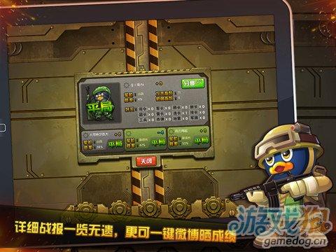 新品上架 QQ四国军棋1.0.3(iPad)正式发布