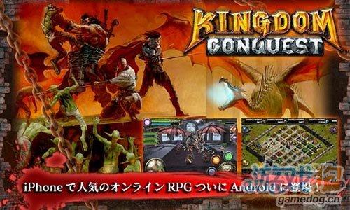 即时战略RTS塔防网络游戏《王国征服》Android版