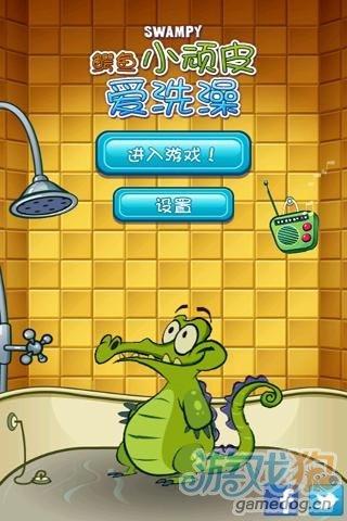 Android休闲类游戏《顽皮鳄鱼爱洗澡》新篇登场
