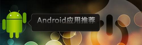 iOS经典游戏劲乐团 官方登陆Android平台