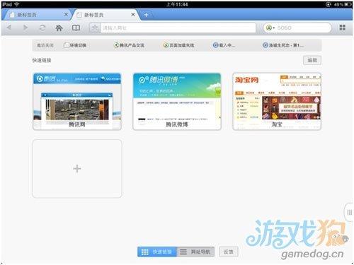 iPad QQ浏览器2.4发布 完美支持new iPad