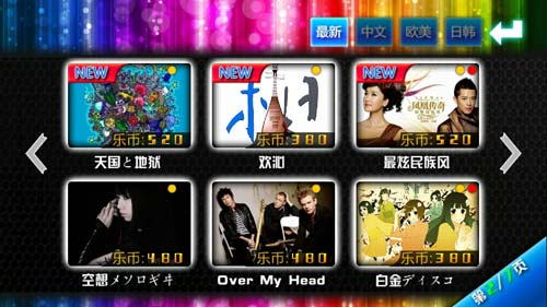 安卓平台超炫动感音乐游戏《乐动舞指》