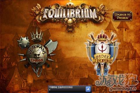 《平衡世界》(quilibrium)游戏画面