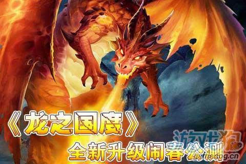 《龙之国度:文明崛起》游戏画面