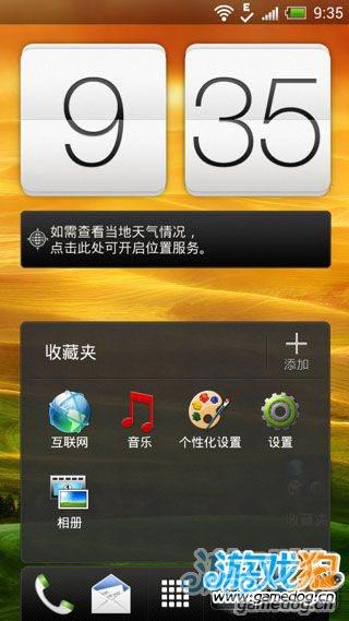 HTC One X S720e 4.0ROM基于国行官方ROM精简