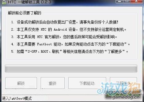 HTC One X专用刷机教程 ROOT/S-OFF详解