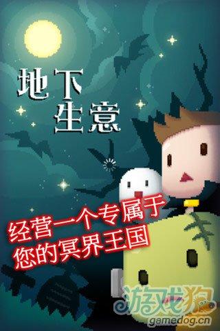 《地下生意》(Pixel Story)游戏画面