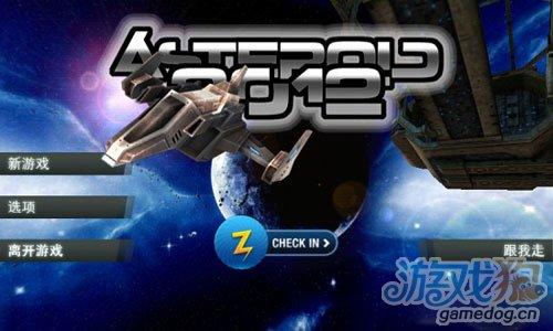 《小行星2012 》(Asteroid 2012 3D)游戏画面
