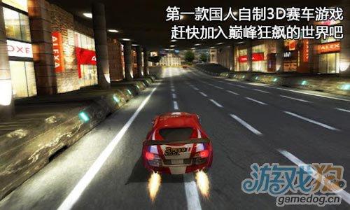 安卓精品《巅峰狂飙》游戏画面