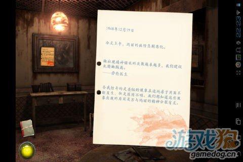 《血腥玛丽-幽灵》(Bloody Mary - Ghost)游戏画面