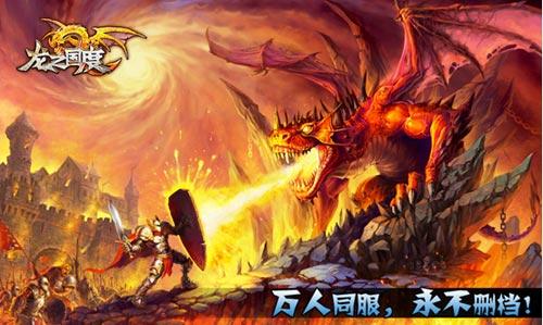 《龙之国度》5月添新 百余任务玩不停