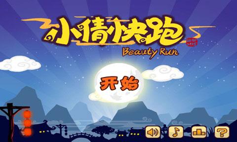 《小倩快跑2》(Beauty Run)游戏画面
