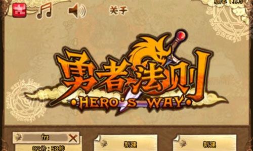 《勇者法则》(Hero's Way )游戏画面