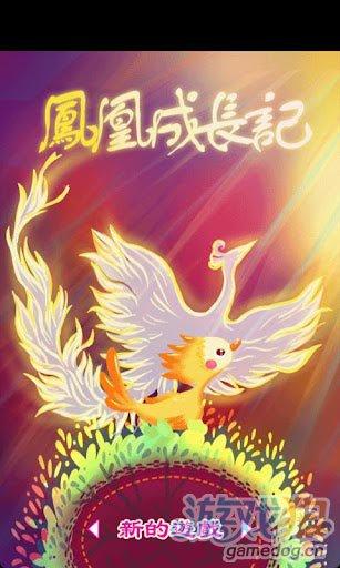 《凤凰成长记》游戏画面
