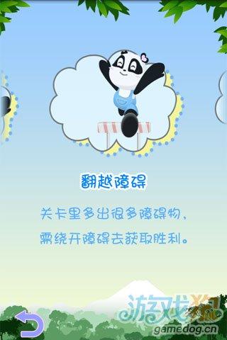 《熊猫闯关连连看》游戏画面