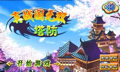 安卓日系策略类游戏《真战国无双塔防》中文版下载