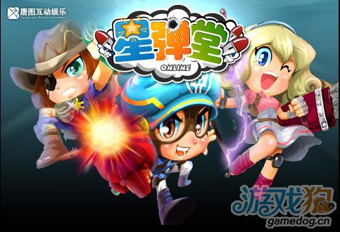 Android玩家间的对战游戏《星弹堂》6月5日将上线
