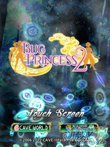 最华丽的弹幕游戏:虫姬 2 Bug Princess 2