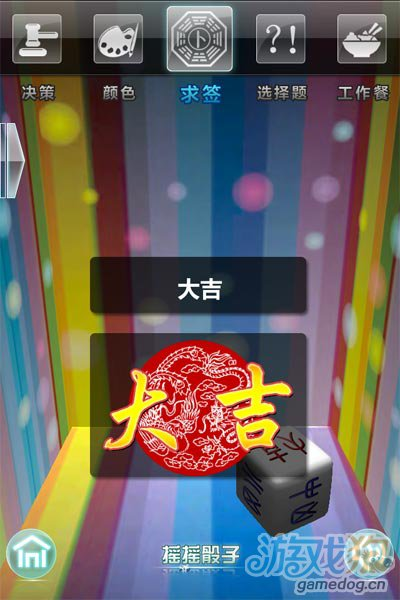 iOS益智休闲游戏《摇摇骰子》完美版正式上线