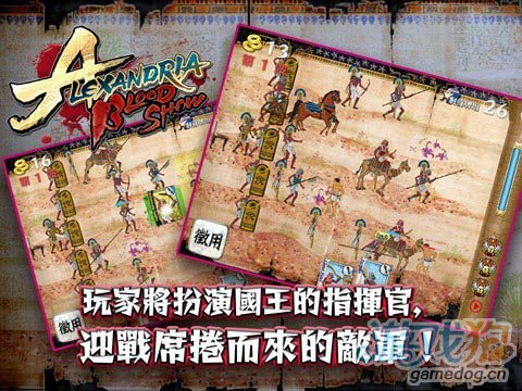 策略游戏:亚历山大大战绘卷本 明日全球发售