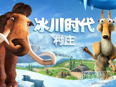 《冰川时代:村庄》预定将在本周迎来更新
