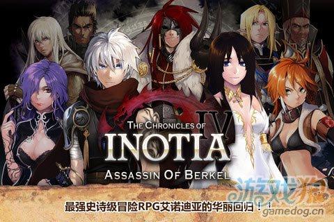 经典RPG大作:艾诺迪亚4 新版再续经典