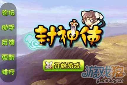 手机游戏《封神使》在临魔幻大陆,魔神即将觉醒1