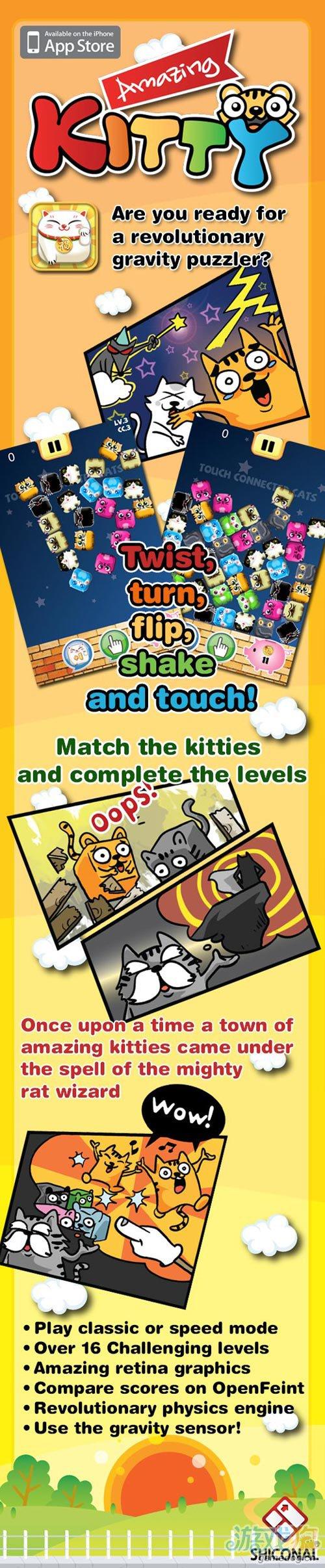 轻松逗趣的消除类游戏Amazing Kitty将发布