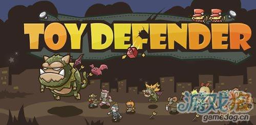 安卓可爱类塔防游戏:玩具后卫 Toy Defender评测1