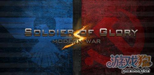 安卓塔防游戏《士兵荣耀:现代战争》试玩评测1