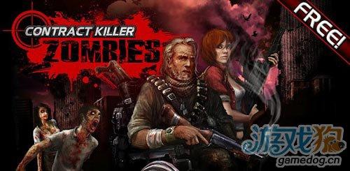 契约杀手:僵尸之城 v3.1.0版更新下载1