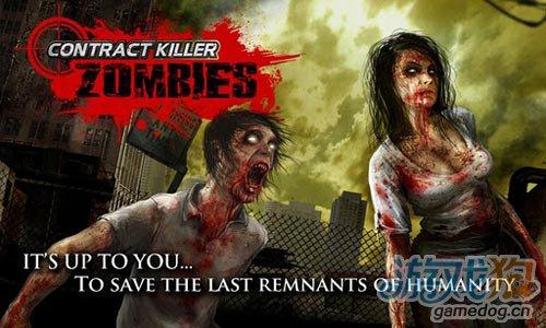 契约杀手:僵尸之城 v3.1.0版更新下载2