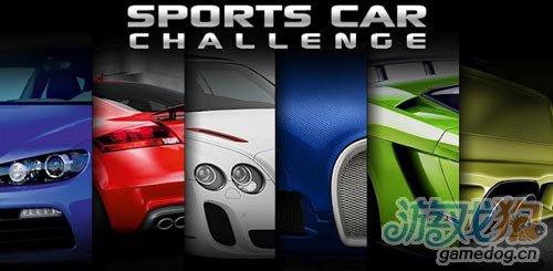 超级竞速Sports Car Challenge:安卓含数据包下载1