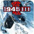 雷电1945Ⅲ 塞班版