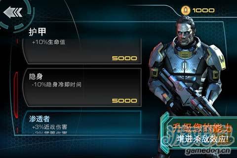 质量效应:渗透者 安卓中文版更新评测5