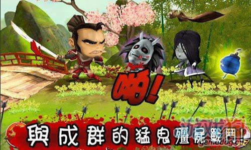 《武士大战僵尸》屌丝英雄写实最新版3