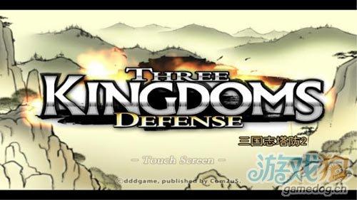塔防推荐:三国志塔防2 Three Kingdoms Defense 2图2