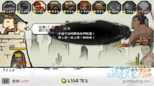 塔防推荐:三国志塔防2 Three Kingdoms Defense 2图3