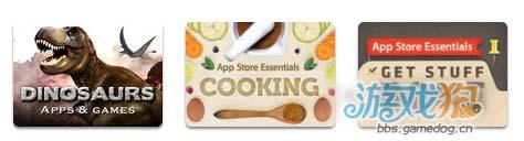 苹果为App Store商店增设食物与饮品类别版块1