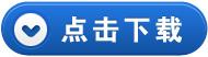 《哼哈三国》iPad版下载地址