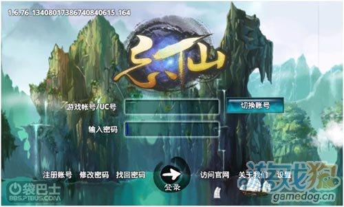 3D粒子技术游戏《忘仙OL》真实的中国风修仙网游1