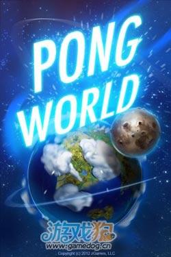 经典乒乓游戏重制版:Pong World 将近期发布1