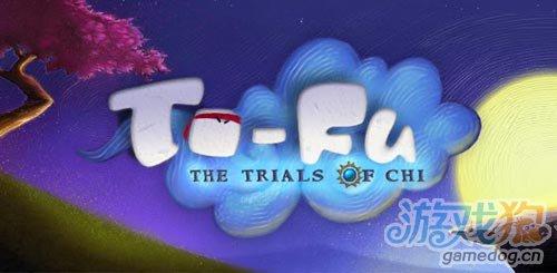 豆腐忍者To-Fu:The Trials of Chi评测1