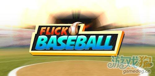 体育游戏:指尖棒球Flick Baseball评测1