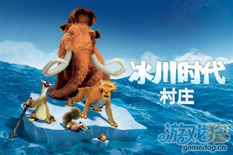 冰川时代:村庄 Ice Age Village更新1