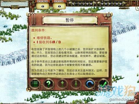 iOS模拟经营游戏:铁路故事Railroad Story HD评测9