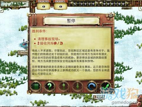 iOS模拟经营游戏:铁路故事Railroad Story HD评测12