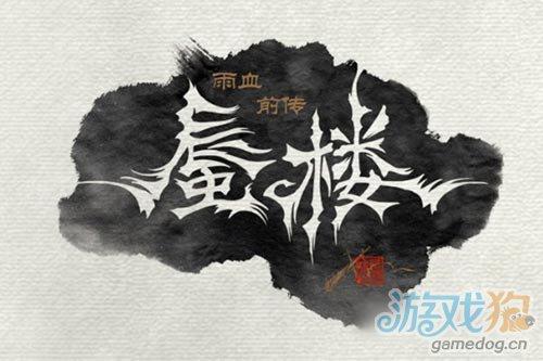 古龙风动作新游《雨血前传:蜃楼》将登录移动平台1